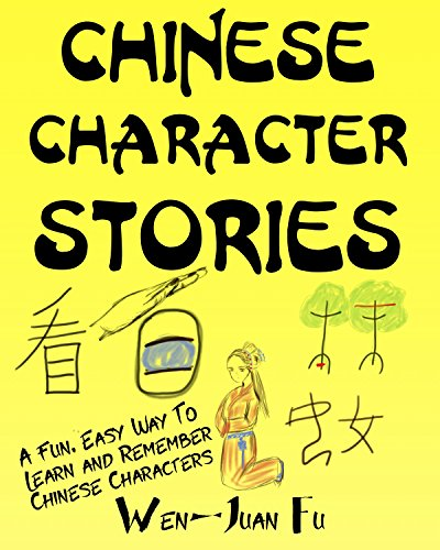 How to Effectively Learn Chinese Characters   Chinese-Breeze