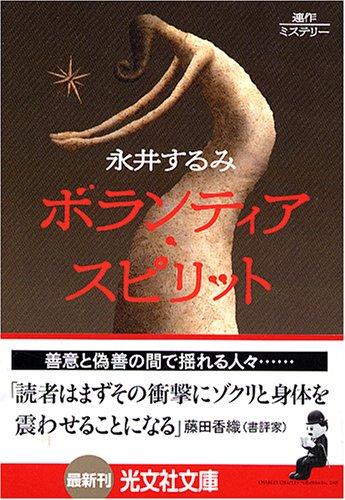 ボランティア・スピリット (光文社文庫)