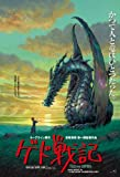 150-G40 Studio Ghibli Poster Collection 150 Piece Mini Puzzle Tales from Earthsea (japan import)