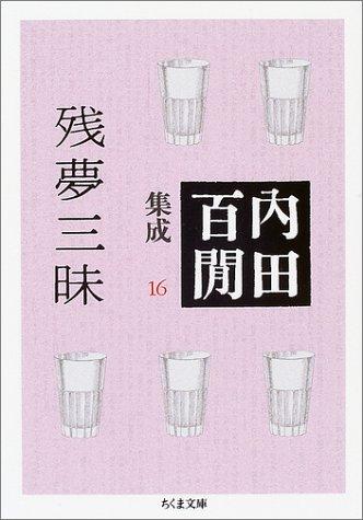 内田百けん集成16 (ちくま文庫)