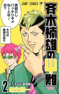 The Disaster of PSI Kusuo Saiki #5 (Saiki Kusuo No Sainan) Jump