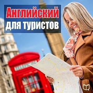 Anglijskij dlja turistov [English for Tourists] Audiobook