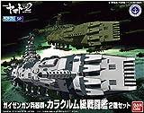 Bandai Gaisengan Weapons Group Karakarumu Battle Ship 2 Set