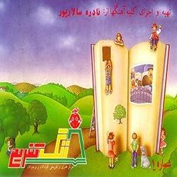 Ghoonjeshghe Zevro Va Zaran (Gheseye Zarbi)