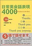 日常英会話表現4000―The simplest is the best
