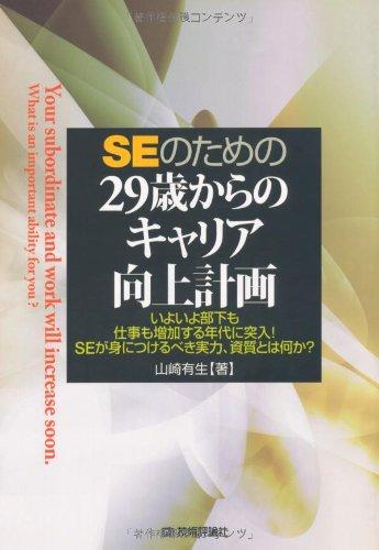 SE no tameno 29sai karano kyaria kōjō keikaku : Iyoiyo buka mo shigoto mo zōkasuru nendai ni totsunyū SE ga minitsukerubeki jitsuryoku shishitsu towa nanika PDF