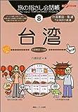 旅の指さし会話帳8 台湾(台湾華語〈中国語〉)[第二版] (旅の指さし会話帳シリーズ)