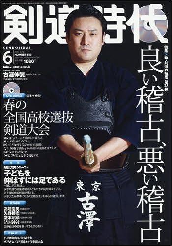 剣道時代2017年6月号