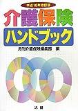介護保険ハンドブック〈平成18年改訂版〉