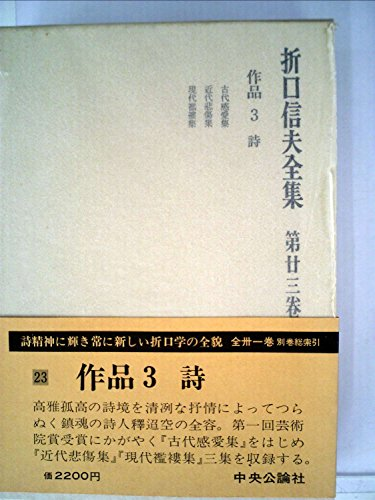 折口信夫全集〈第23巻〉作品 (1956年)