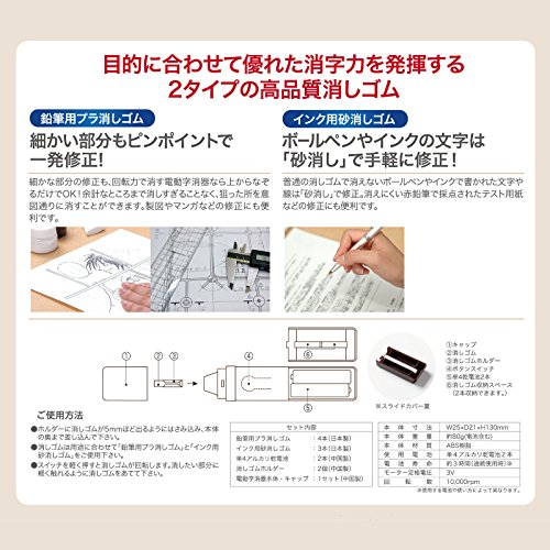 Seed Sun Dolphin 2 Electric Eraser EE-D03 by Seed (Image #1)