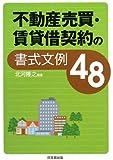 不動産売買・賃貸借契約の書式文例48 (DO BOOKS)