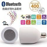 Bluetoothスピーカー搭載LED電球 LEDライトスピーカー ハンズフリースピーカー ワイヤレススピーカー LED電球 スピーカー E26口金対応 (カバー色:ホワイト, 発光色:電球色)