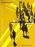 国外城市设计丛书:交往与空间(第4版)