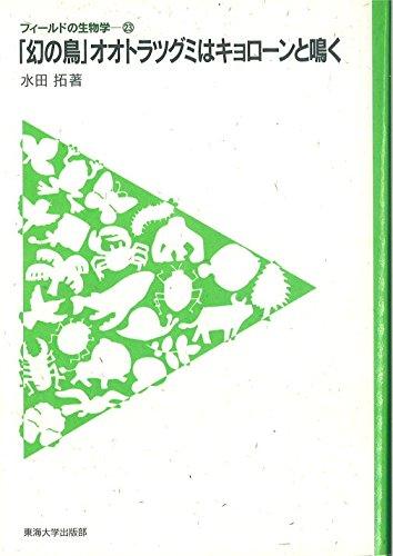 「幻の鳥」オオトラツグミはキョローンと鳴く (フィールドの生物学)