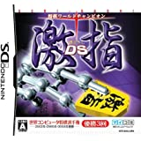 将棋ワールドチャンピオン 激指DS