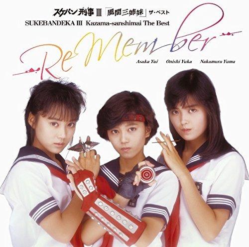 Yui Asaka / Yuka Onishi / Yuma Nakamura - Kazama 3 Sisters (Sukeban Deka Iii) The Best Re Member (2015 Digital Remaster) [Japan CD] WPCL-12153 by YUUKA OONISHI, YUMA NAKAMURA YUI ASAKA (2015-06-17)