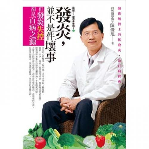 Eat the wrong, of course, would be sick! Inflammation is not a bad thing: Dr. Chen Junxu the anti-inflammatory. Cure all diseases Collection (Traditional Chinese Edition)