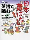 英語で読む 日本昔ばなし Book 2