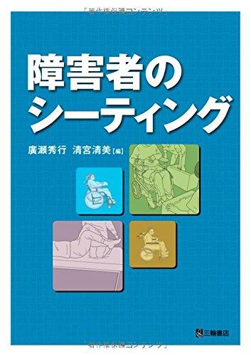 Download Shōgaisha no shītingu pdf epub