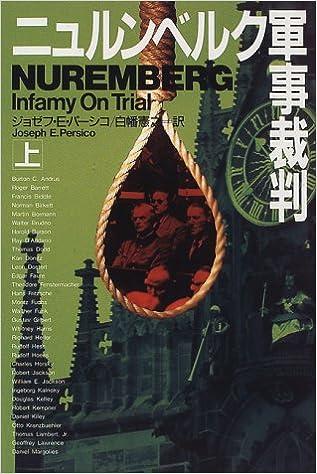 ニュルンベルク軍事裁判〈上〉  ...