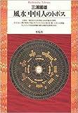 風水 中国人のトポス (平凡社ライブラリー)