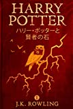 �リー・�ッター�賢者�石 - Harry Potter and the Philosopher's Stone �リー・�ッターシリーズ (Japanese Edition)