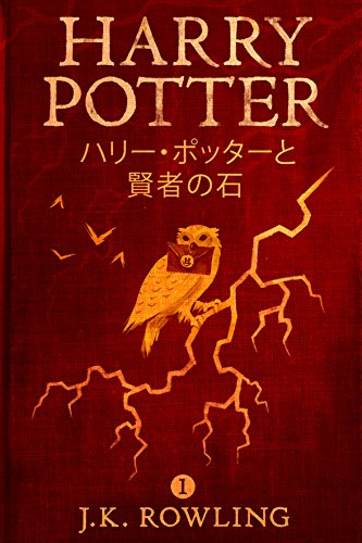Harry Potter Japanese Ebook