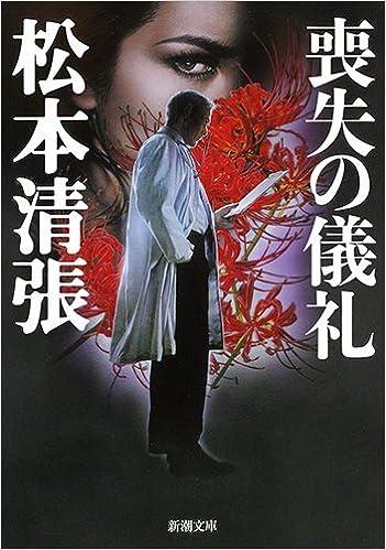 喪失の儀礼 (新潮文庫) | 松本 ...