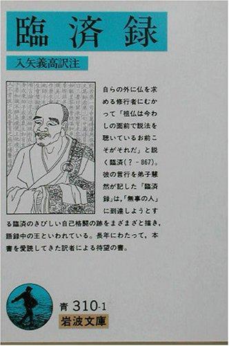 臨済録 (岩波文庫)