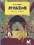 オトカル王の杖 (タンタンの冒険)