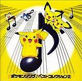 Pokémon Best Vocal Collection 2