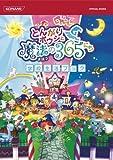 とんがりボウシと魔法の365にち 学校生活ブック (KONAMI OFFICIAL BOOKS)
