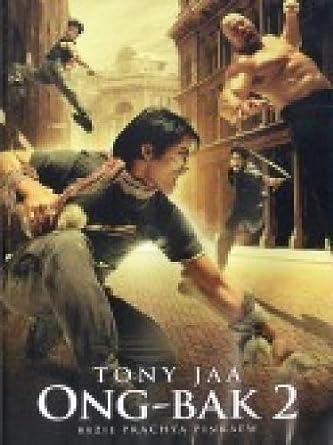 Amazon Com Ong Bak 2 Protector Tom Yum Goong Movies Tv
