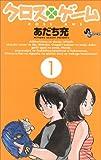 クロスゲーム (1) (少年サンデーコミックス)(あだち 充)