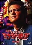 難波金融伝 ミナミの帝王 No.41(V版19)闇の裁き [DVD]