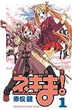 魔法先生ネギま!(1) (週刊少年マガジンコミックス)