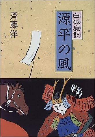 源平の風 (白狐魔記 1) | 斉藤 ...