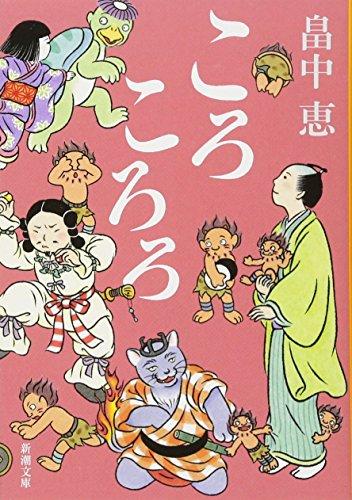 ころころろ しゃばけシリーズ8 (新潮文庫)