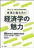 本当に伝えたい経済学の魅力 (経済セミナー増刊)