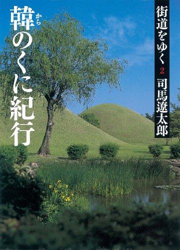 街道をゆく 2 韓のくに紀行 (朝日文庫)