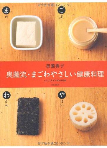 奥薗流・まごわやさしい健康料理