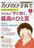 PHPのびのび子育て 2018年 01 月号 [雑誌]