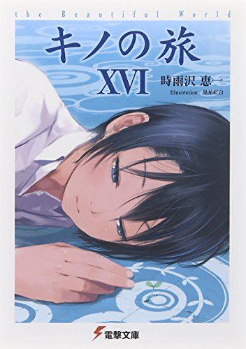 Kino No Tabi Xvi the Beautiful World [Japan Edition]
