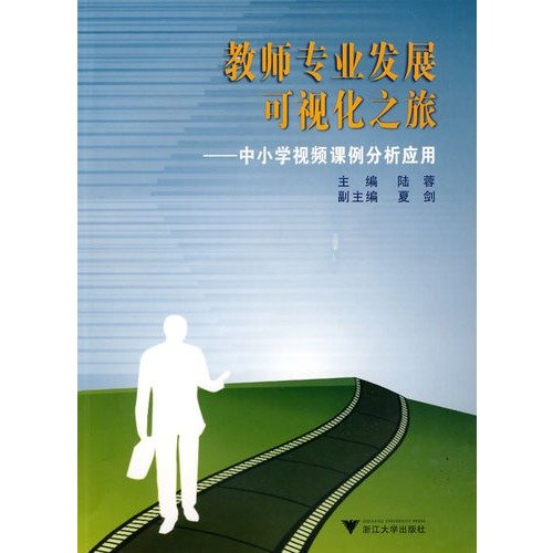 Download visual professional development journey: Lesson of primary and secondary video applications (with CD-ROM)(Chinese Edition) pdf