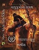 Vayuputrona Shapath (First Edition, 2014)