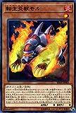 遊戯王カード 転生炎獣モル(ノーマル) ソウルバーナー(SD35)   ストラクチャーデッキ サラマングレイト 効果モンスター 炎属性 サイバース族 ノーマル