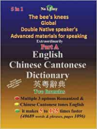 English chinese cantonese dictionary download pdf free