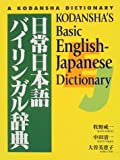 Basic English-Japanese Dictionary, Makino, Seiichi and Nakada, Seiichi, 4770024711