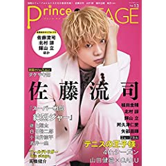 Prince of STAGE 最新号 サムネイル